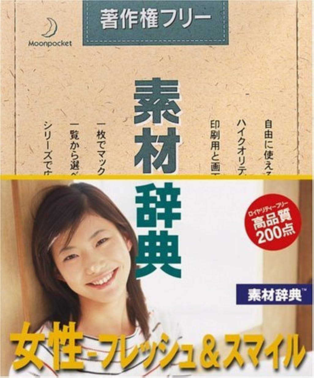 小康急降下やさしい素材辞典 Vol.142 女性~フレッシュ&スマイル編
