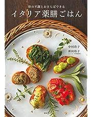 イタリア薬膳ごはん 体の不調とおさらばできる (講談社のお料理BOOK)