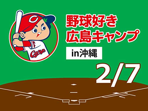 野球好き広島キャンプin沖縄 (2021/02/07)