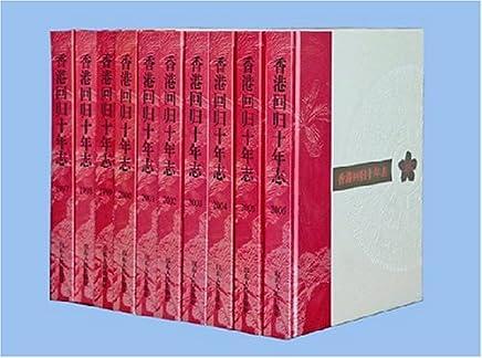 香港回归十年志(共10卷)