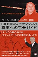 [UFO宇宙人アセンション]真実への完全ガイド (超☆どきどき)