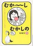 むか~しむかしの 子供に読ませなくてもいいお話集(1) (ワイドKC)