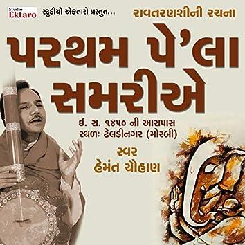 Pratham Pahela Samariye