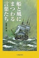 船と風にまつわる言葉たち