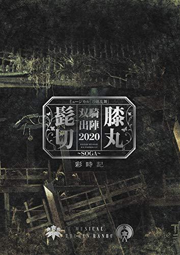 ミュージカル『刀剣乱舞』 髭切膝丸 双騎出陣 2020 ~SOGA~ 彩時記の詳細を見る