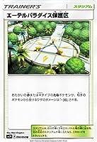 ポケモンカードゲームSM/エーテルパラダイス保護区(U)/キミを待つ島々