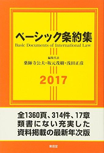ベーシック条約集〈2017年版〉の詳細を見る