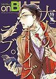 おとなのボーイズラブ特集 by onBLUE vol.25 onBLUE10周年記念 (onBLUE comics)
