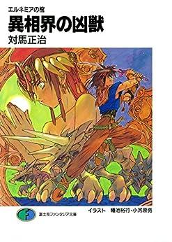 [対馬 正治, 幡池 裕行, 小河原 亮]のエルネミアの棺 異相界の凶獣 (富士見ファンタジア文庫)