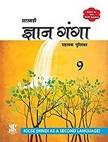 Gyan Ganga IGCSE Class 09 Educational Book
