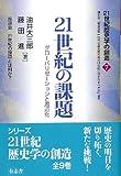 21世紀歴史学の創造7 21世紀の課題 (シリーズ「21世紀歴史学の創造」)