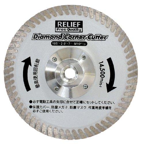 リリーフ(RELIFE) ディスクグラインダー用 ダイヤモンドコーナーカッター 29248