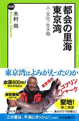 都会の里海 東京湾 - 人・文化・生き物 (中公新書ラクレ)