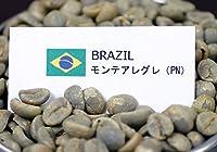 【焙煎工房 豆太】コーヒー生豆 ブラジル モンテアレグレ農園 1kg パルプドナチュラル プレミアムグレード