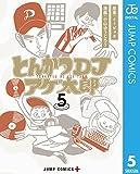 とんかつDJアゲ太郎 5 (ジャンプコミックスDIGITAL)