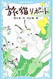 旅猫リポート (講談社青い鳥文庫)