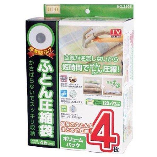 オリエント 超薄型バルブ ふとん圧縮袋4枚セット 120×92cm