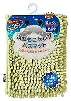 山崎産業(Yamazaki Sangyo) 【特許取得済み】 バスマット 吸水 マイクロファイバー SUSU (スウスウ) Premium(プレミアム) ふわもこセレブ 抗菌 アップルグリーン Sサイズ 36x50cm 174706