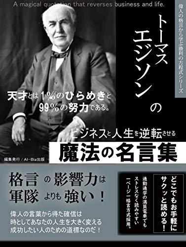 トーマスエジソンの「ビジネスと人生を逆転させる魔法の名言集」 偉人の格言から学ぶ勝利の方程式シリーズ (Al-Biz 出版)