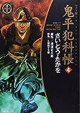 鬼平犯科帳 (4) (SPコミックス―時代劇シリーズ)