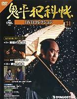 鬼平犯科帳DVDコレクション 31号 (雨隠れの鶴吉、網虫のお吉) [分冊百科] (DVD付)
