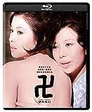 卍(まんじ)修復版[Blu-ray/ブルーレイ]