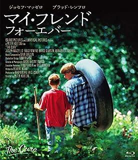 マイ・フレンド・フォーエバー [Blu-ray]