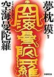 空海曼陀羅 (学研M文庫)