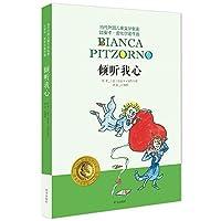 当代外国儿童文学名家比安卡 皮佐尔诺作品——倾听我心