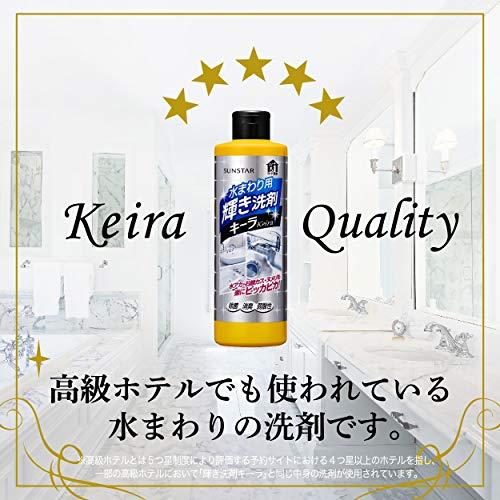 サンスター水まわり用輝き洗剤キーラ500mlキッチン・シンク・お風呂・洗面用
