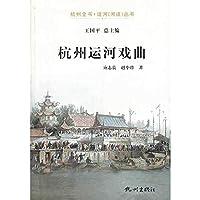 Book Hangzhou Grand Canal ( river ) Series: Hangzhou Canal opera(Chinese Edition)