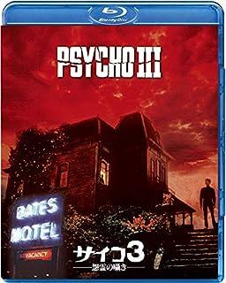 サイコ3/怨霊の囁き [Blu-ray]