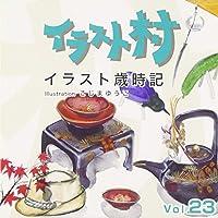 イラスト村 Vol.23 イラスト歳時記