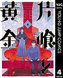 片喰と黄金 4 (ヤングジャンプコミックスDIGITAL) - 北野詠一