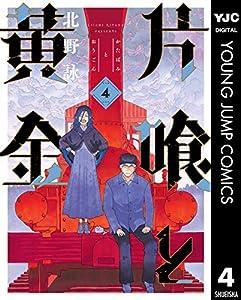 片喰と黄金 4 (ヤングジャンプコミックスDIGITAL)