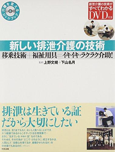 新しい排泄介護の技術―移乗技術+福祉用具=イキイキ・ラクラク介助! (介護を変えるDVDブック)