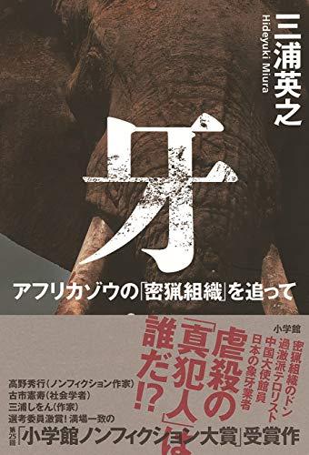 牙: アフリカゾウの「密猟組織」を追っての詳細を見る