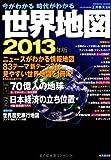 今がわかる時代がわかる世界地図 2013年版 特集:70億人の地球 日本経済の立ち位置 (SEIBIDO MOOK)