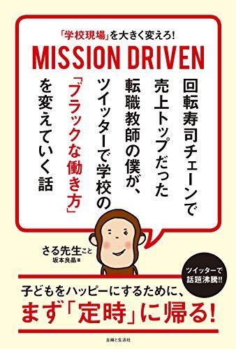 [坂本良晶]の「学校現場」を大きく変えろ! MISSION DRIVEN 回転寿司チェーンで売上トップだった転職教師の僕が、 ツイッターで学校の「ブラックな働き方」を変えていく話