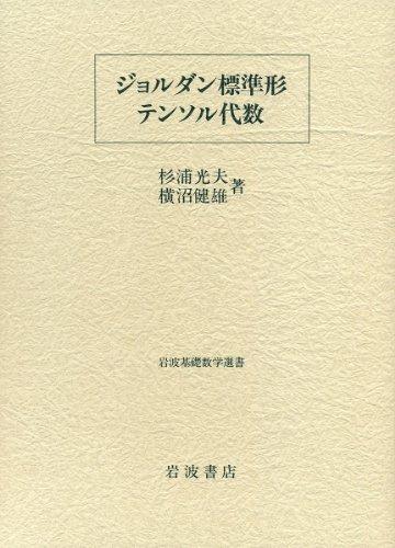 ジョルダン標準形・テンソル代数 (岩波基礎数学選書)