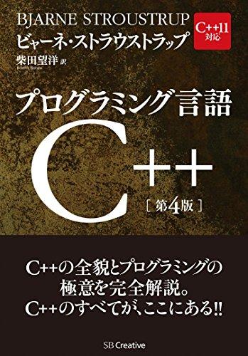 プログラミング言語C++ 第4版