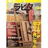 ラピタ(LAPITA) 1998年1月号 特集:ゴールドが似合う歳になった