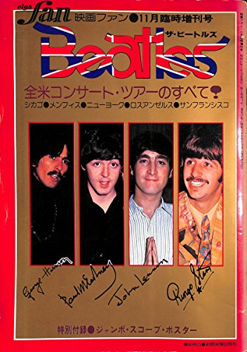 映画ファン 1976年 11月 臨時増刊号 ビートルズ・スペシャル