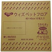 東リ (TOLI) ウィズペットフロア モカ 犬猫用 10枚入り WPF03 【ケース販売】