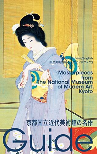 京都国立近代美術館の名作: 国立美術館初の公式ガイドブック (国立美術館ガイド)