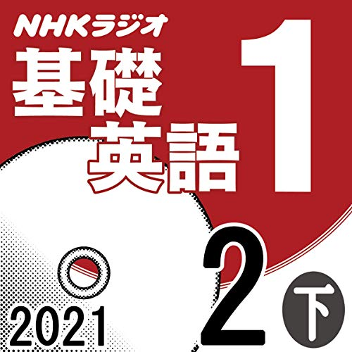 NHK 基礎英語1 2021年2月号 下 Titelbild