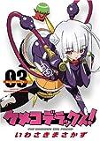 ケメコデラックス! 03 (電撃コミックス)