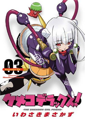 ケメコデラックス! 03 (電撃コミックス)の詳細を見る