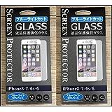 iPhone876s6用 液晶保護強化ガラスフィルム 2枚セット コレクション