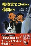 探偵犬(たんていけん)スコットと仲間(なかま)たち